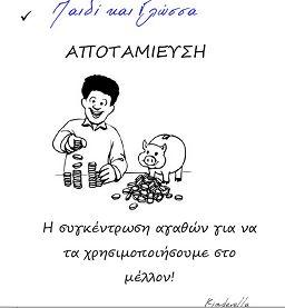 apotamieusi 1