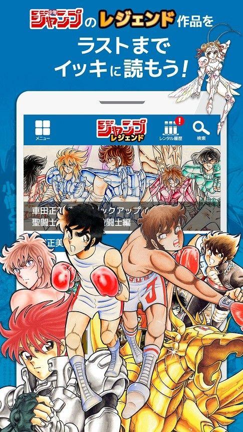 コミックナタリー>ジャンプ作家の過去作をレンタルできるアプリ、車田正美作品を配信中>4 of 5