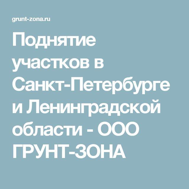 Поднятие участков в Санкт-Петербурге и Ленинградской области - ООО ГРУНТ-ЗОНА