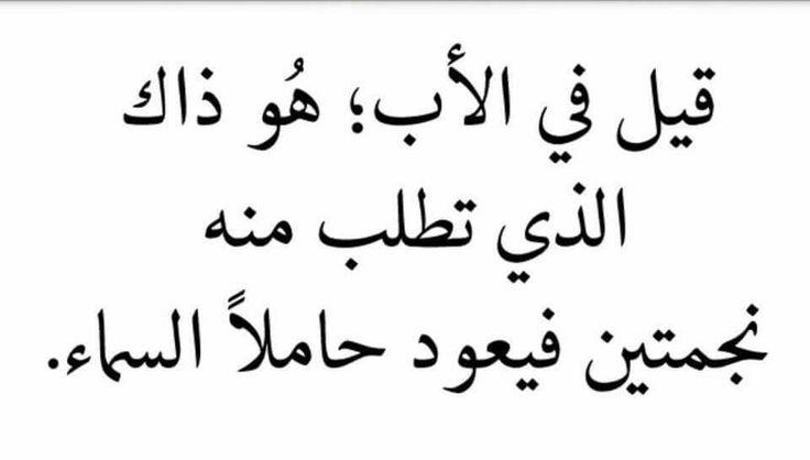 الأبوة الحانية فضل الأب للأب ربع البر وللأم الثلاثة أرباع الباقية Arabic Words Words Quotes