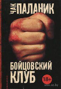Чак Паланик — «Бойцовский клуб»