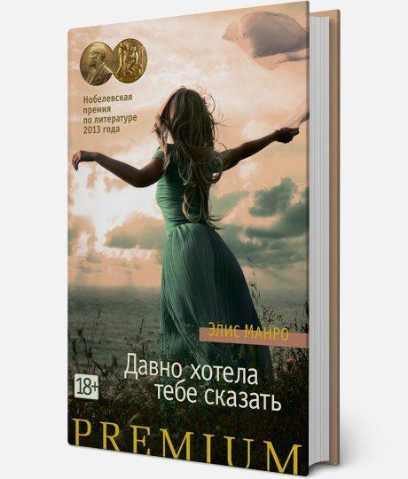 11 увлекательных книг, которых хватит на всё лето. Изображение № 10.