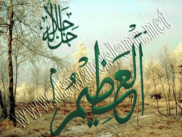 اسماء الله الحسنى جل جلاله خلفيات رائعة جدا Arabic Calligraphy Art Topics