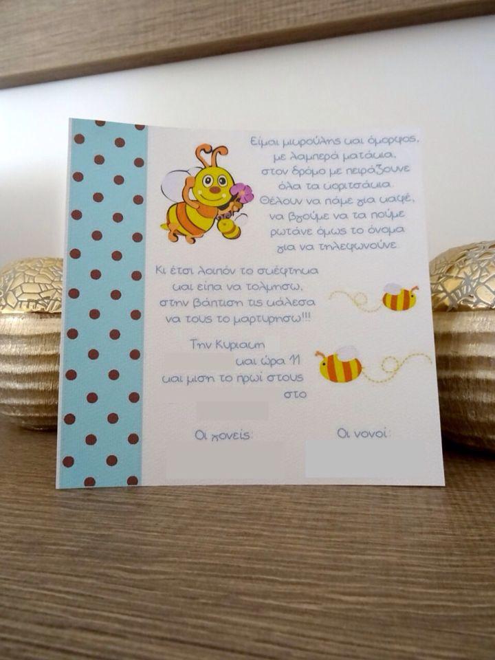 """Προσκλητήριο βάπτισης """"μέλισσα"""""""