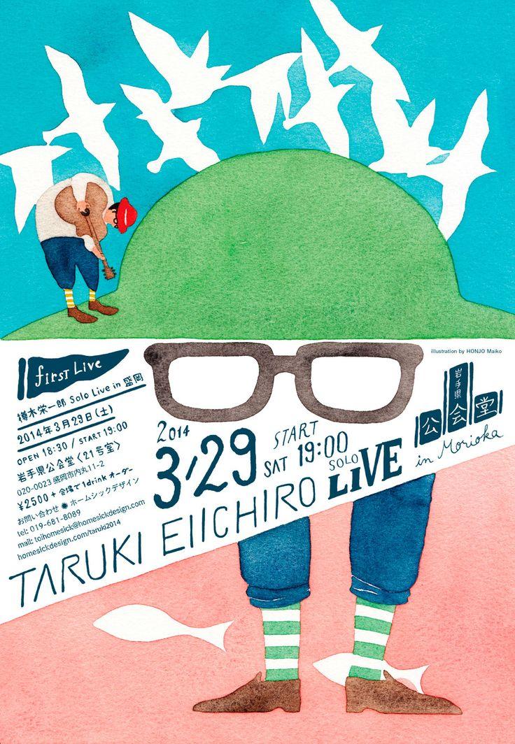 樽木栄一郎 Solo Live in 盛岡 2014年3月29日(土)岩手県公会堂21号室