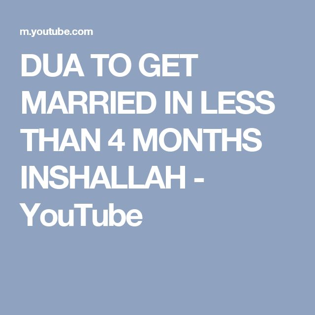 DUA TO GET MARRIED IN LESS THAN 4 MONTHS INSHALLAH - YouTube