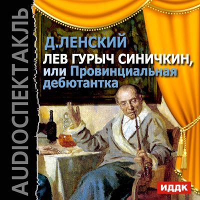 Лев Гурыч Синичкин, или Провинциальная дебютантка (спектакль) #чтение, #детскиекниги, #любовныйроман, #юмор, #компьютеры, #приключения, #путешествия