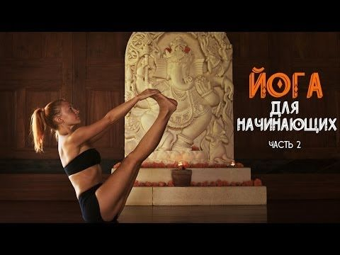 ▶ Йога для начинающих c Катериной Буйда (часть 2) | Yoga for Beginners with Katerina Buida (part 2) - YouTube