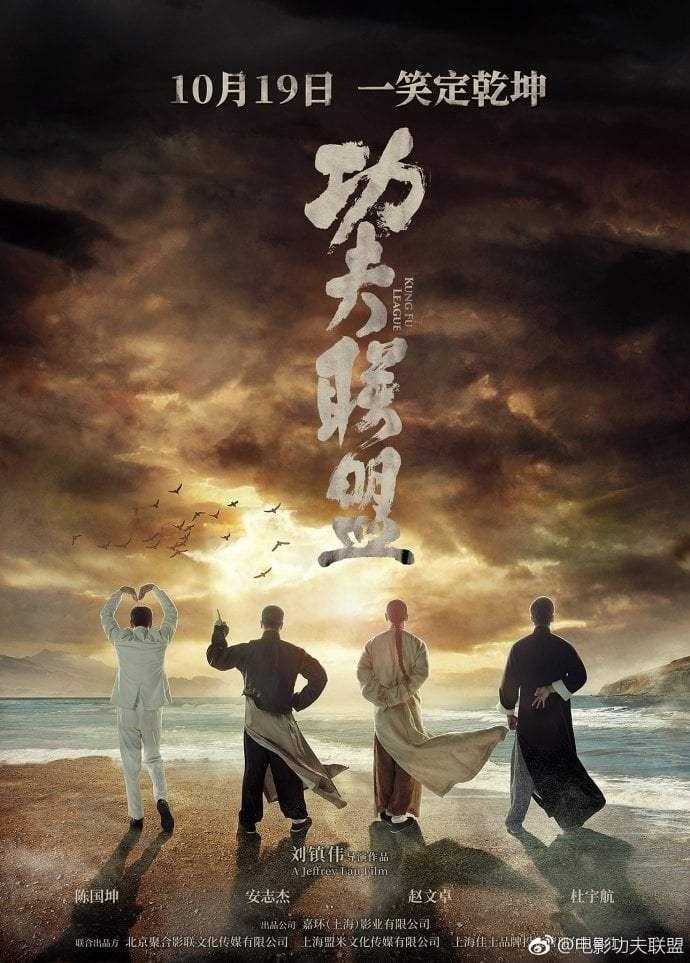 Nonton The Unity Of Heroes 2018 Subtitle Indonesia Nonton Movie