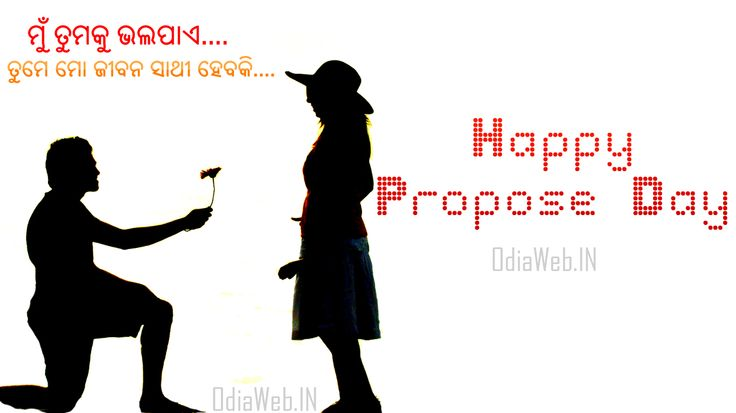 Oriya Propose Day 2015 Sms and Shayari - Download oriya sms and shayari in oriya language for propose day and valentines day and send to your near and dear.