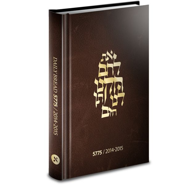 rosh hashanah readings meditations