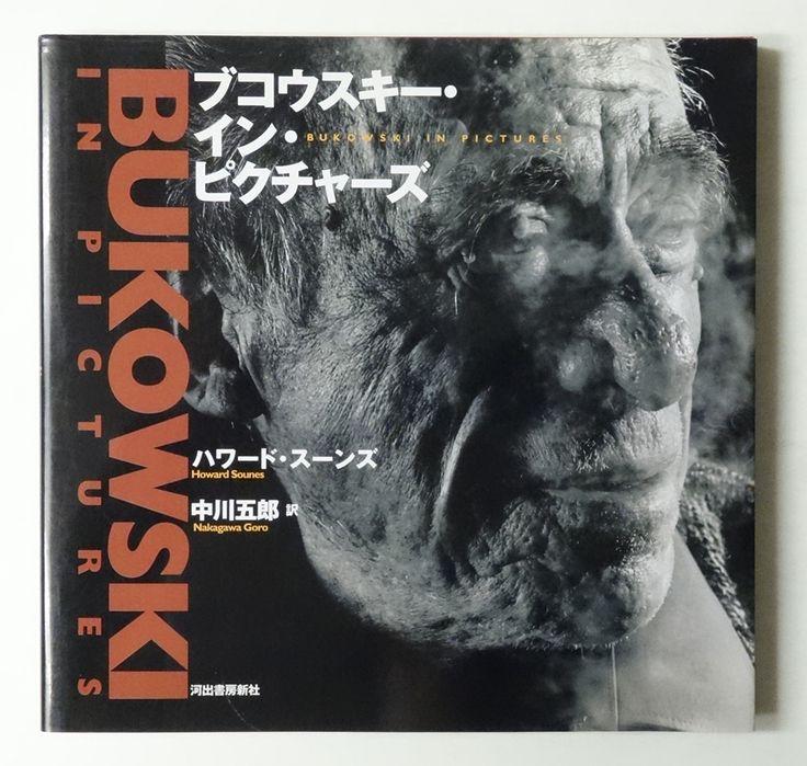 ブコウスキー・イン・ピクチャーズ Bukowski In Pictures