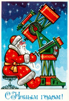 Soviet poster for New Year celebration