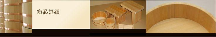 椹(さわら)風呂椅子(特大)|寿司桶(すし桶)|おひつ|檜風呂(ヒノキ風呂)の製造販売は木曽の志水木材