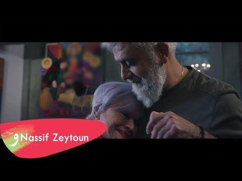 Nassif Zeytoun – Mannou Sharet [Official Music Video] (2018) / ناصيف زيتون – منو شرط - YouTube