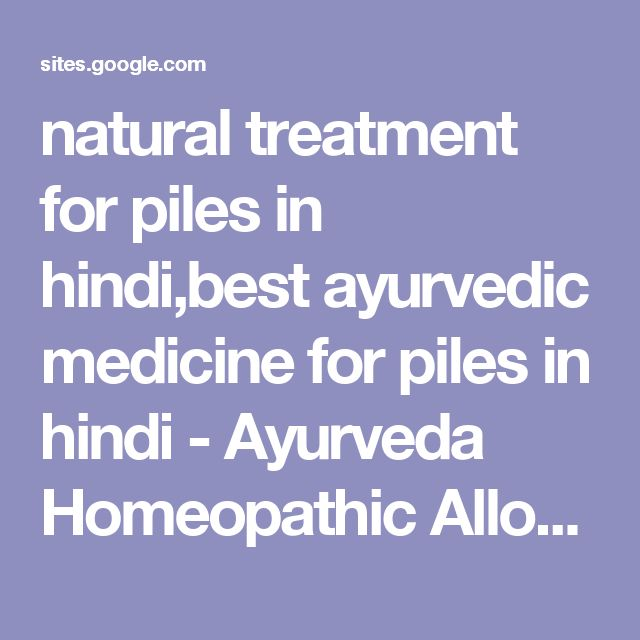 natural treatment for piles in hindi,best ayurvedic medicine for piles in hindi - Ayurveda Homeopathic Allopathic Home Remedies for Piles in HIndi