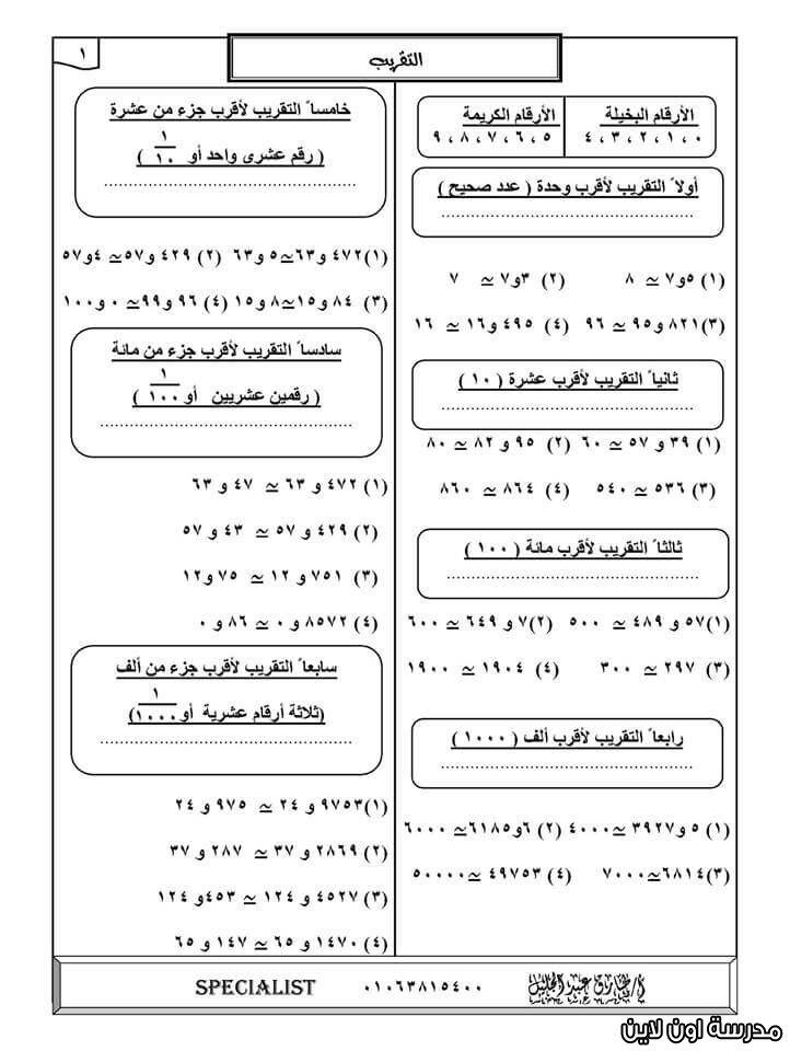 مذكرة أ طارق عبد الجليل في الرياضيات لخامسة ابتدائي ترم أول Bullet Journal Journal