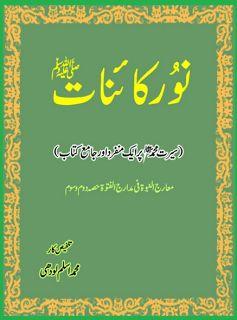 Noor e Kainat Pdf Urdu Book Islamic Novel Free Download and Online Reading  Visit Link : http://pdfbookbank.blogspot.com/