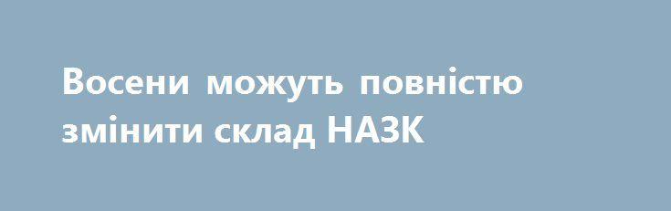 Восени можуть повністю змінити склад НАЗК https://www.depo.ua/ukr/politics/voseni-mozhut-povnistyu-zminiti-sklad-nazk-20170821626124  За умови, якщо народні депутати ухвалять законопроект, який запропонувало Міністерство юстиції, то вже восени склад Національного агентства з питань запобігання корупції (НАЗК) повністю змінять на конкурсній основі