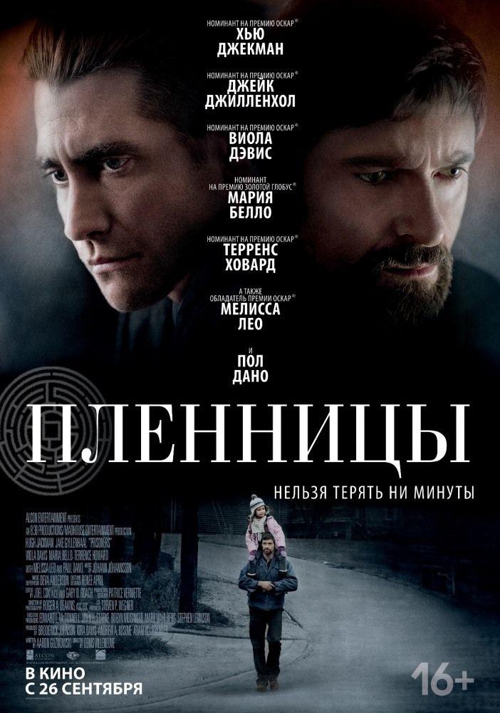 """Пленницы (Prisoners) Сюжет этого триллера, как впрочем и других фильмов Вильнева, не отличается сильной закрученностью, однако, режиссер превосходно нагнетает атмосферу, активно манипулируя нелинейным монтажом и тем, что он намеренно оставляет за кадром, тем самым добавляя """"густоты"""" и серьезности. Не смотря на качественные актерские работы всего каста, их затмевает герой Хью Джекмана, которому, по итогу, и достается больше остальных."""