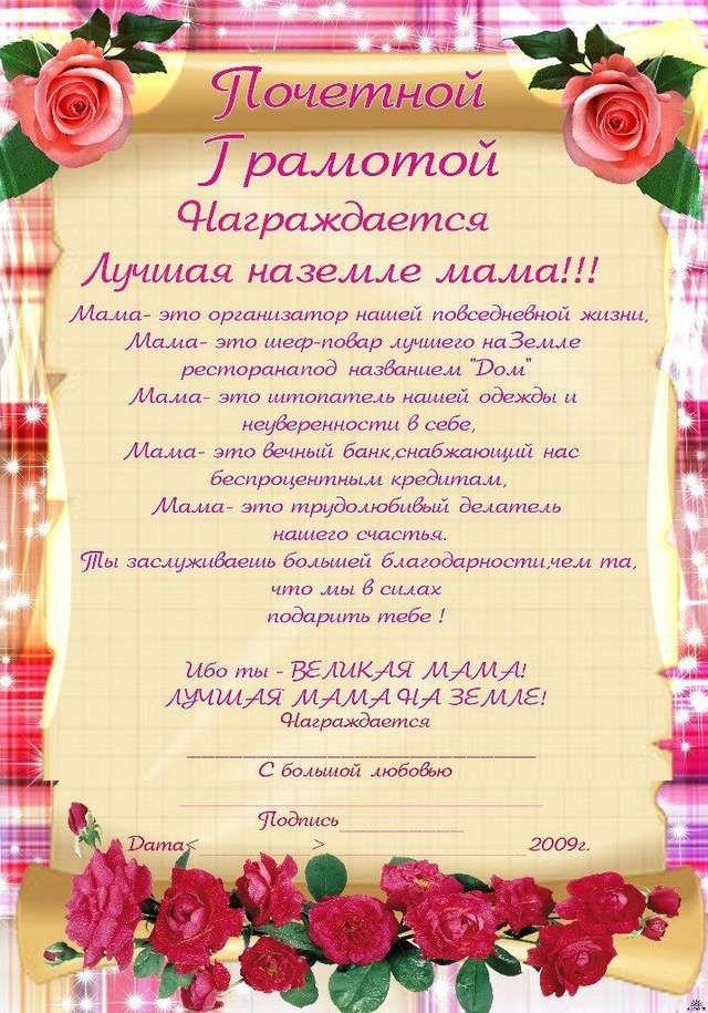 шуточные сертификаты распечатываем заполняем и дарим: 6 тыс изображений найдено в Яндекс.Картинках