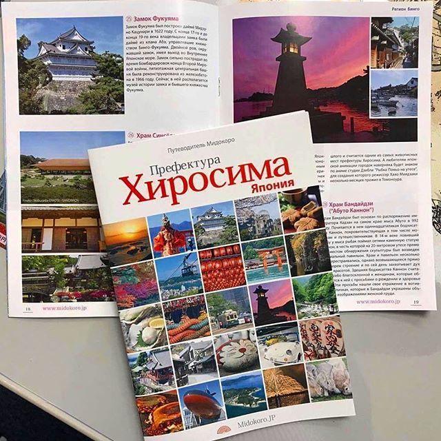 #Мидокоро - это путеводители туры и экскурсии по всей Японии. Наш новейший буклет посвященный префектуре #Хиросима. #турагентам