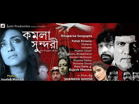 কমলা সুন্দরী(Kamala Sundari) (2017) Bengali Movie Pre DvDScr Rip[x264 AAC3