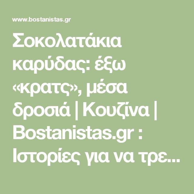 Σοκολατάκια καρύδας: έξω «κρατς», μέσα δροσιά | Κουζίνα | Bostanistas.gr : Ιστορίες για να τρεφόμαστε διαφορετικά
