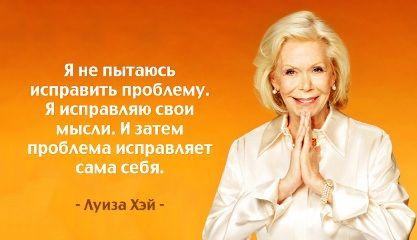 Луиза Хей. Как наше тело говорит с нами  http://zdorowya.ru/blog/43260096835/Luiza-Hey.-Kak-nashe-telo-govorit-s-nami