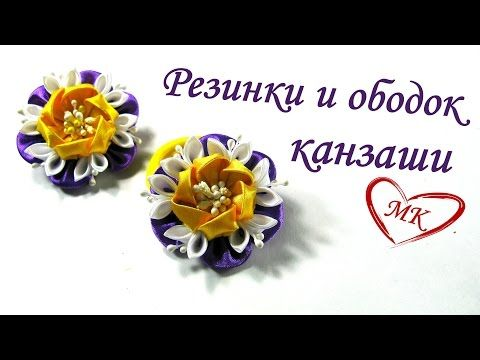 Цветы из лент своими руками. Комплект канзаши: ободок и резинки - YouTube