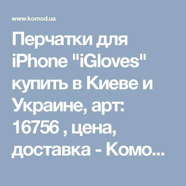 """Перчатки для iРhone """"iGloves"""" купить в Киеве и Украине, арт: 16756 , цена,  доставка - Комод.UA"""