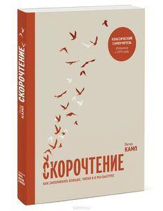 """Книга """"Скорочтение. Как запоминать больше, читая в 8 раз быстрее"""" Питер Камп - купить книгу Breakthrough Rapid Reading ISBN 978-5-00057-572-7 с доставкой по почте в интернет-магазине OZON.ru"""