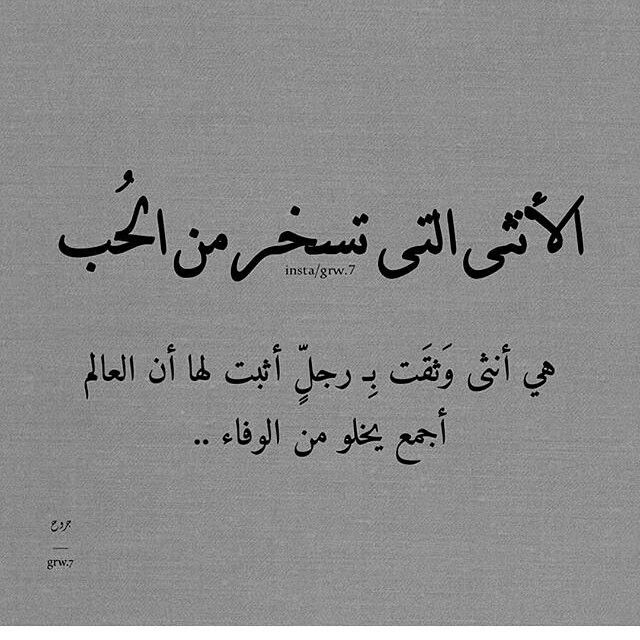 تبا للرجال في كل مكان Cool Words Beautiful Quotes Quotations
