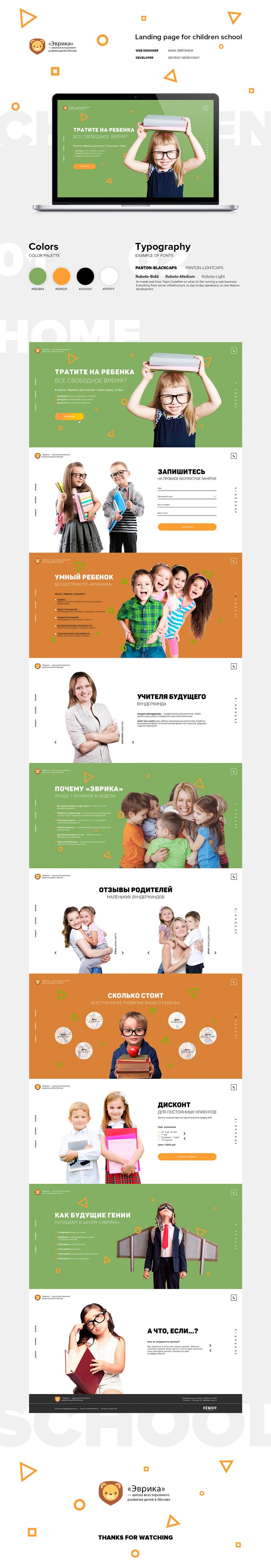 Children school in Moscow