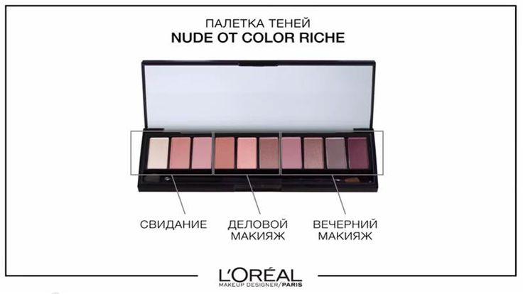 Одна палетка Nude от Color Riche – 3 образа
