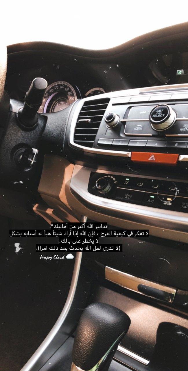 لا تدري لعل الله يحدث بعد ذلك أمرا Instagram Instagram Photo Photo And Video