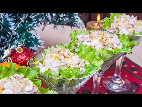 САЛАТ НА НОВЫЙ ГОД «БУРЖУЙ» - рецепт вкусного и нежного праздничного салата! - YouTube