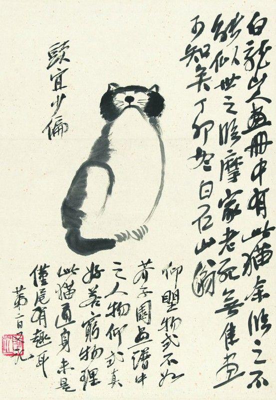 貓趣圖 齊白石 Qi Baishi