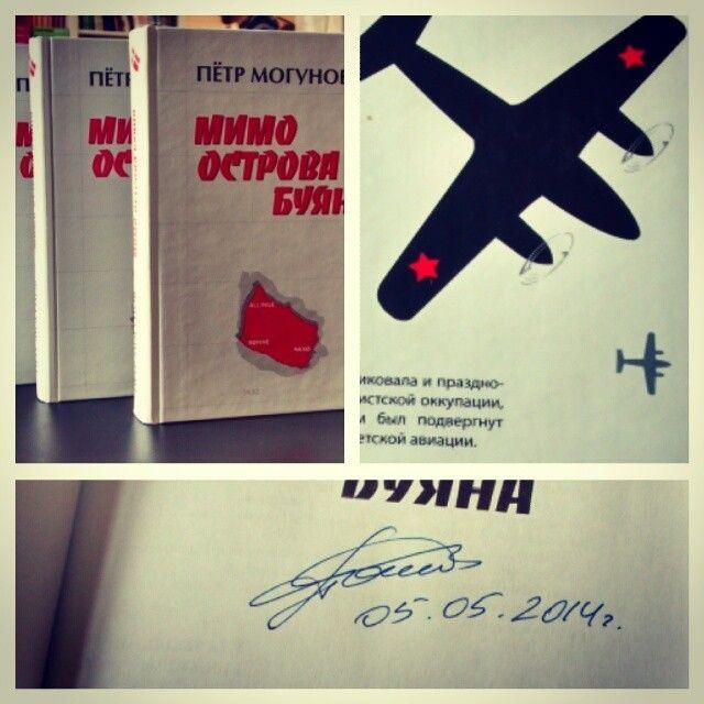 """Hvem af jer er det der kan læse russisk? Kotos gav os 3 eks af sin roman """"Øen og landet"""" om Sovjets besættelse af Bornholm efter 2. Verdenskrig, og dem lader vi gå videre."""