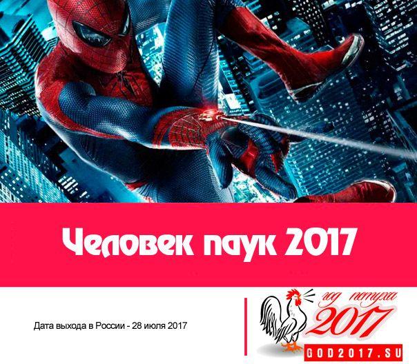 Фильм Человек паук 2017 http://god2017.su/film-chelovek-pauk-2017/
