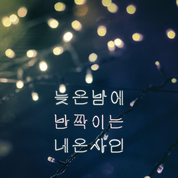 #한글 #타이포그래피 #네온사인체 합성  designed by #suhyeonkim