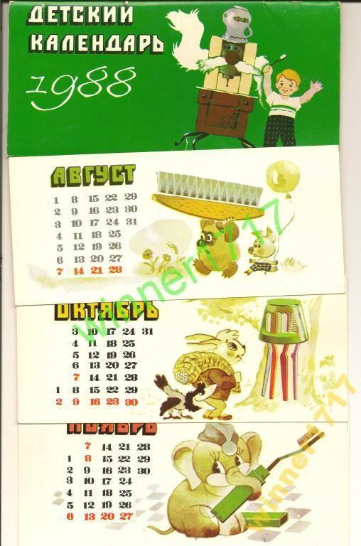 Детский календарь, 1988 (Украина). Детство СССР - http://samoe-vazhnoe.blogspot.ru/  #календарь_сказки #календарь_мультики