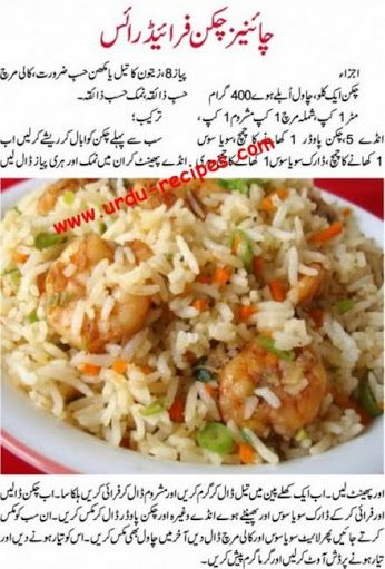 Chinese Chicken Fried Rice Recipe in Urdu http://www.urdu-recipes.com/chinese-rice-recipe-in-urdu.html #Chinese #Chicken #FriedRice #RecipesinUrduGoogle+