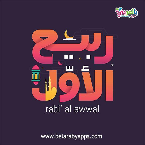 بطاقات الشهور الهجرية للأطفال أسماء شهور السنة الهجرية بالعربي نتعلم Hijri Months Hijri Calendar Calligraphy Text