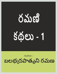 Ramani Kathalu Part 1  - Telugu eBook