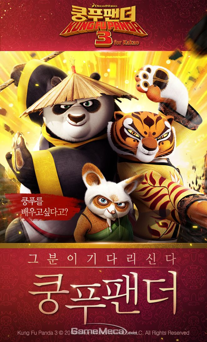 쿵푸팬더 3, 쿵푸 3년이면 '팬더'도 액션 게임 주인공 :: 다나와 DPG