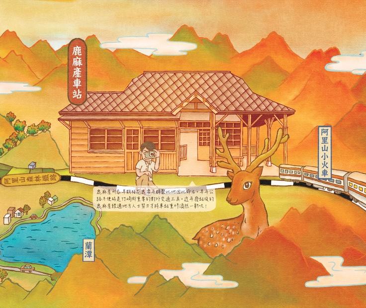 Zhuqi Station,Chiayi,Taiwan 鹿麻產車站,台灣嘉義阿里山森林鐵路線