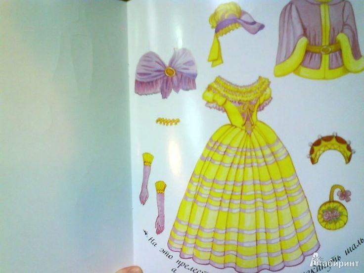 Иллюстрация 9 из 33 для Сказочная мода. Наряди принцессу. Золушка | Лабиринт - книги. Источник: Вейла