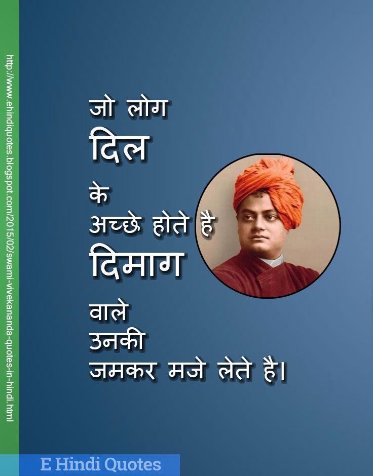 जो लोग दिल के अच्छे होते है दिमाग वाले उनकी जमकर मजे लेते है। #hindiquotes #swamivivekananda #quotes