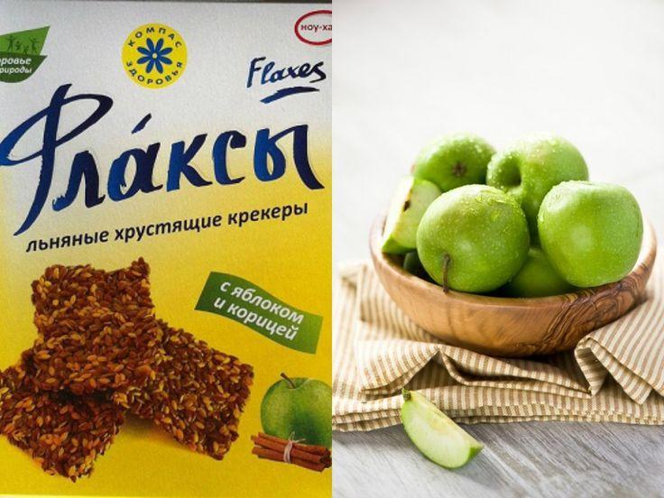 Флаксы - это невероятно вкусные и хрустящие льняные крекеры! В них - ноль холестерина и только полезные жиры (Омега З)! Это Ваша энергия и ежедневная поддержка для сердца и сосудов. Флаксы обладают также низкой калорийностью, поэтому являются оптимальным вариантом для тех, кто контролирует свой весhttp://eda-eko.ru/index.php?ukey=search. Обязательно попробуйте крекеры с приятным сладко-пряным вкусом яблока с корицей!
